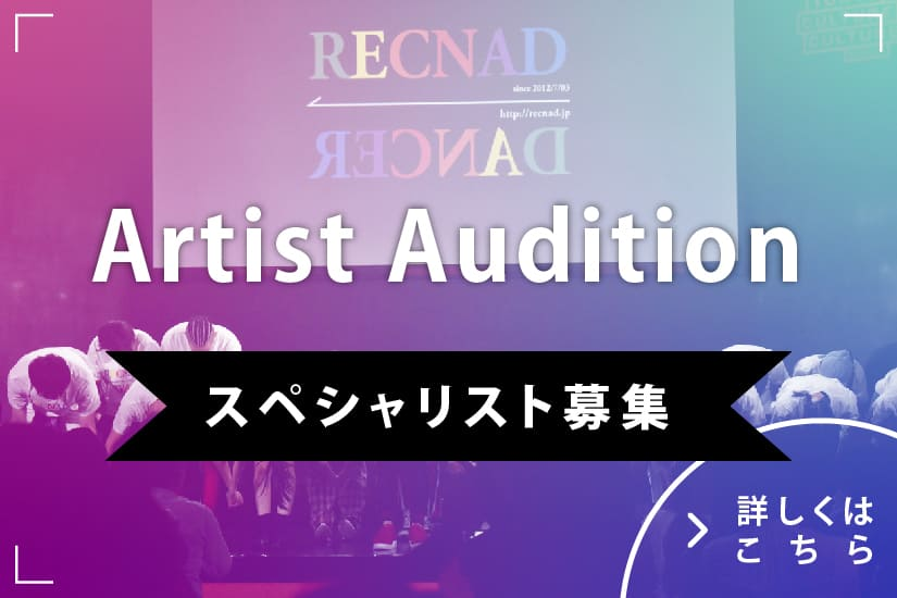 Artist Audition