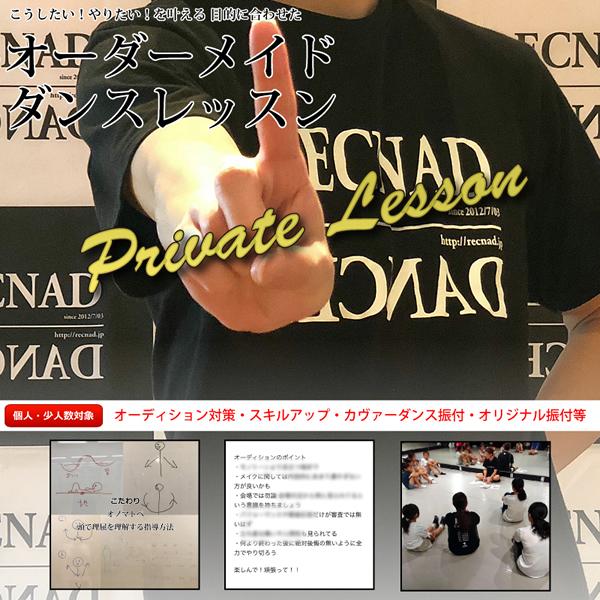 RECNAD TOKYOの完全 個人 マンツーマン 出張 ダンスレッスン