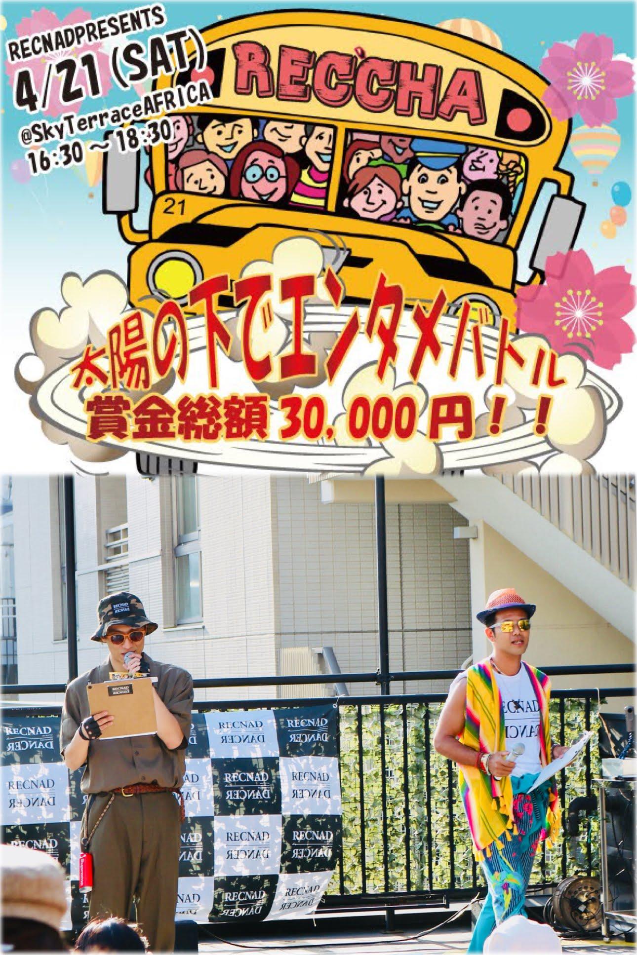 DJバス HAMMERのULTIMATE PARTY BUSとコラボレーションのポスター