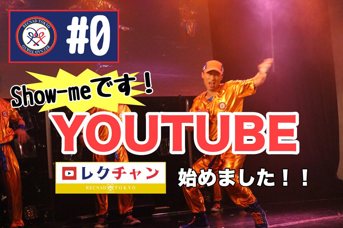 RECNADTOKYO CHANNEL「 レクチャン 」YOUTUBE スタート| 5/28 EXTV 「 エクササイズチャンネルTV 」に Show-Me 生出演