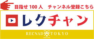 DANCE YOUTUBE RECNAD TOKYO CHANNEL 通称レクチャン