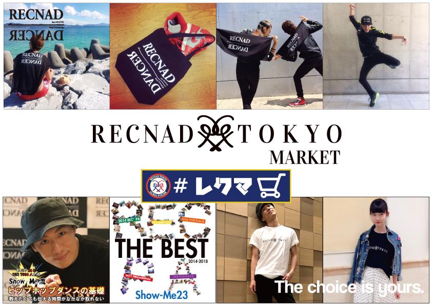 RECNAD TOKYO MARKET「 レクマ 」 BASE ショッピングサイトOPEN| 5/28 EXTV 「 エクササイズチャンネルTV 」に Show-Me 生出演