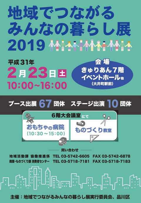 来なきゃ損 地域でつながるみんなの暮らし展2019にRECNAD TOKYOが出演