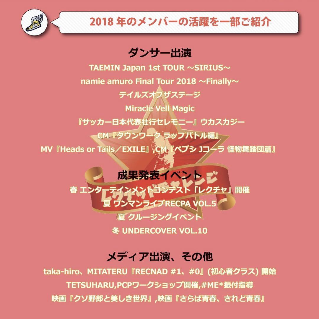 初心者大歓迎プロを目指せる東京のプライベートダンススクール | 社会人ダンスサークルRECNAD プロメンバーの活動、出演実績