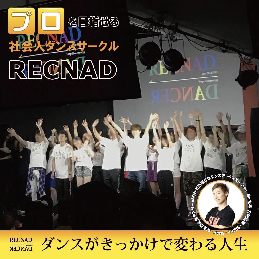 300名所属 初心者大歓迎プロを目指せる東京のプライベートダンススクール | 5/28 EXTV 「 エクササイズチャンネルTV 」に Show-Me 生出演