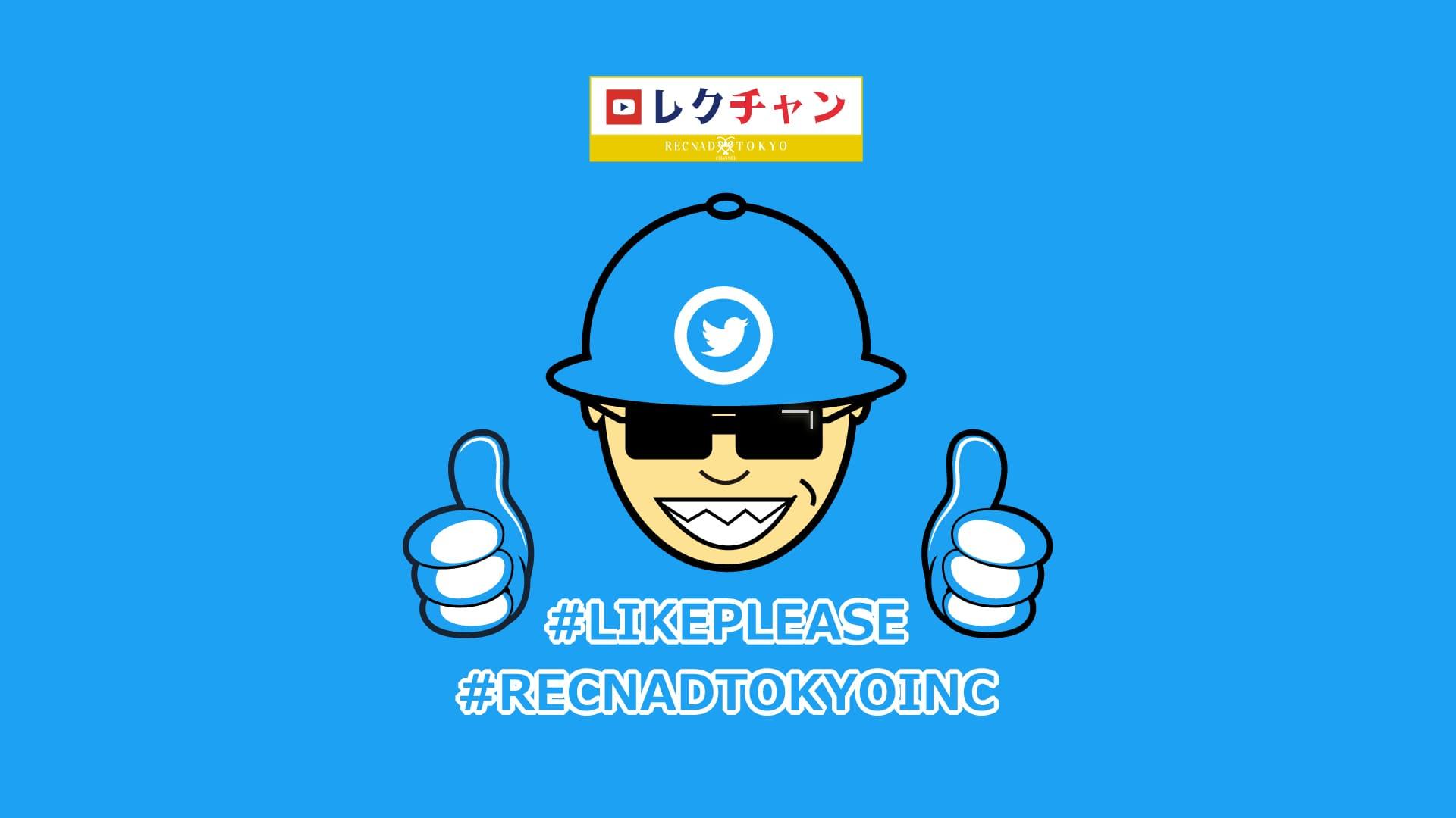 振り付け選手権 面白い 話題になりたい Twitter Manのおねだりダンス #LIKEPLEASE 音源FREE DL