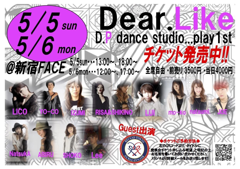 RECNAD TOKYO 出演情報 D.P dance studio 第1回目の発表会 Dear Like | ダンスショー の ご依頼 は RECNAD TOKYO まで 平成 - 令和