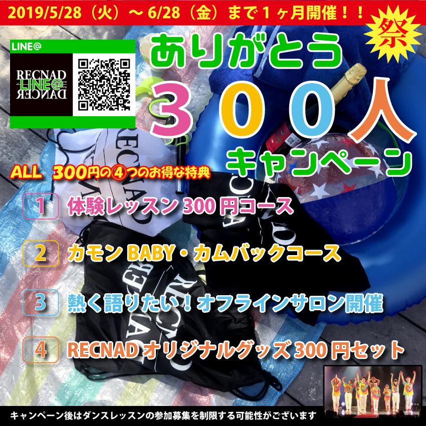 社会人ダンスサークルRECNAD 300円キャンペーン 5/28(火)~6/28(金)まで