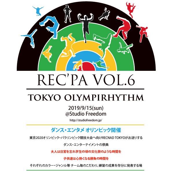RECNAD TOKYO夏の主催イベントレクパ2019