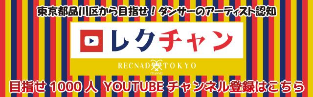 RECNAD TOKYO CHANNEL 通称レクチャン
