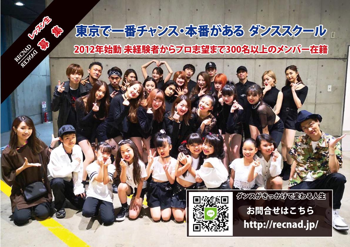 東京で一番チャンス・本番があるダンススクールRECNAD