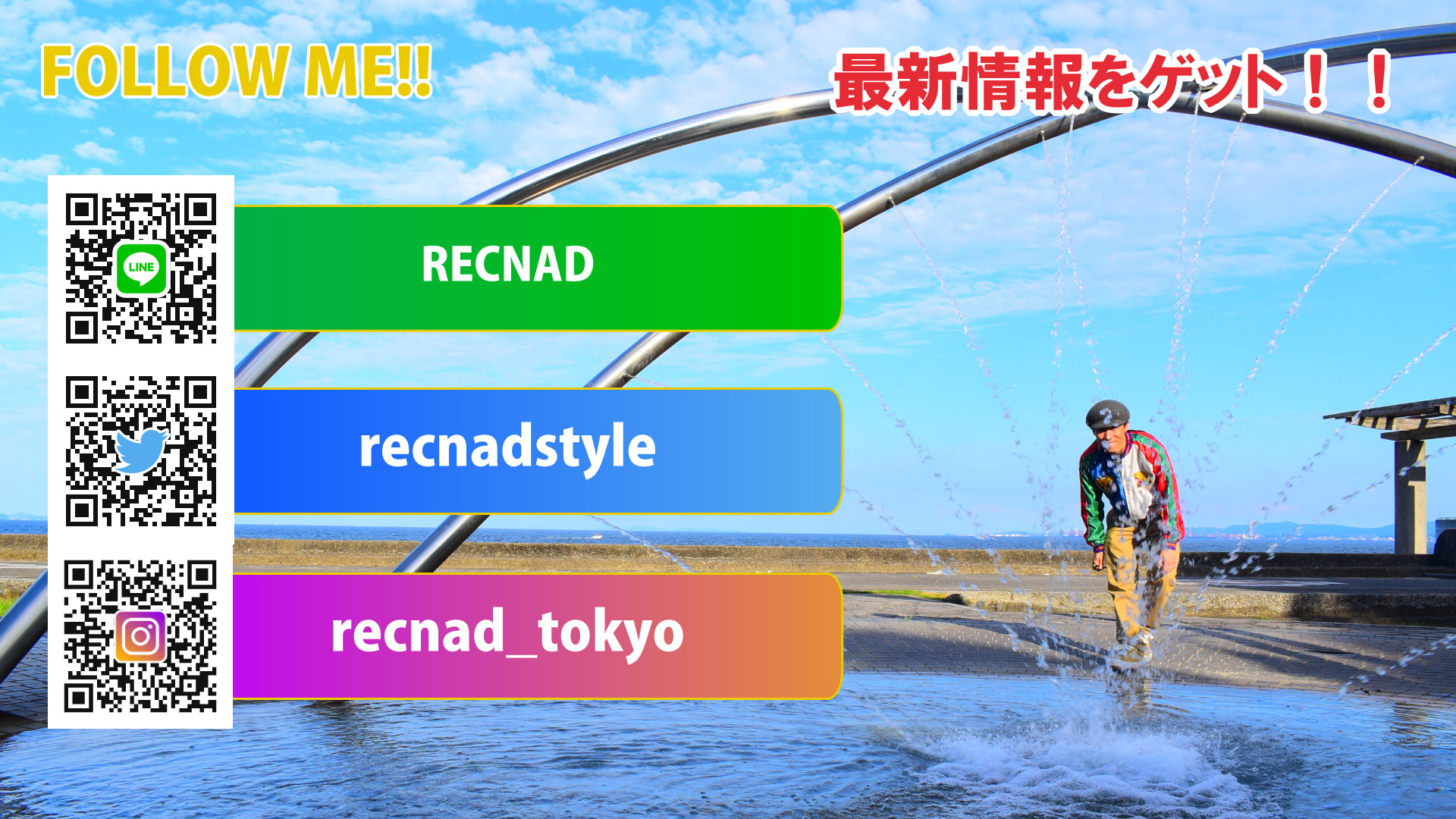 RECNADのSNS登録で最新情報ゲット | 毎週水・日更新450人参加中 RECNAD LINE@