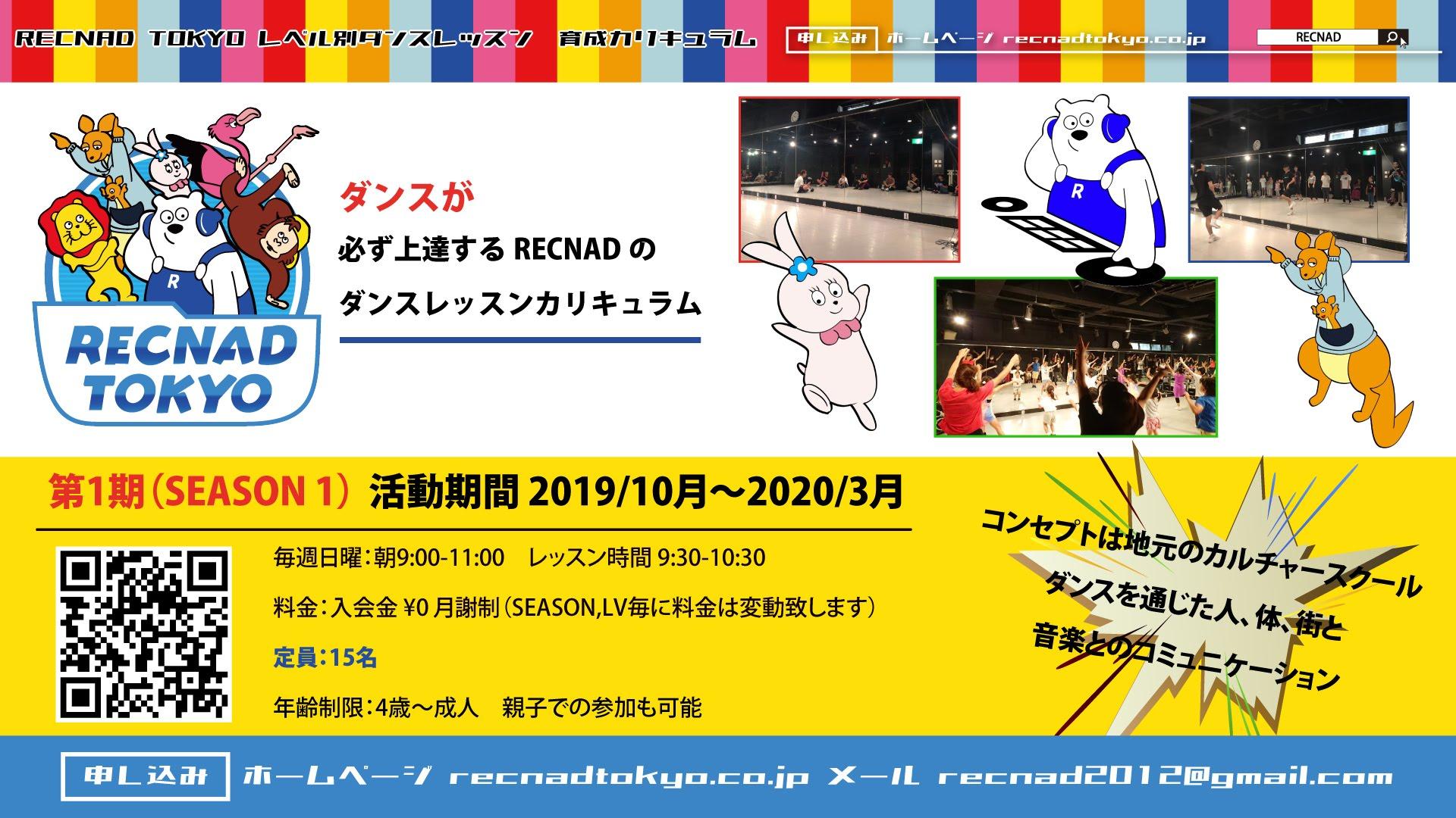 ダンスレッスン 東京 ダンススクール 2020年の社会人ダンスサークル RECNAD ダンスレッスン | ダンスサロンRECNAD