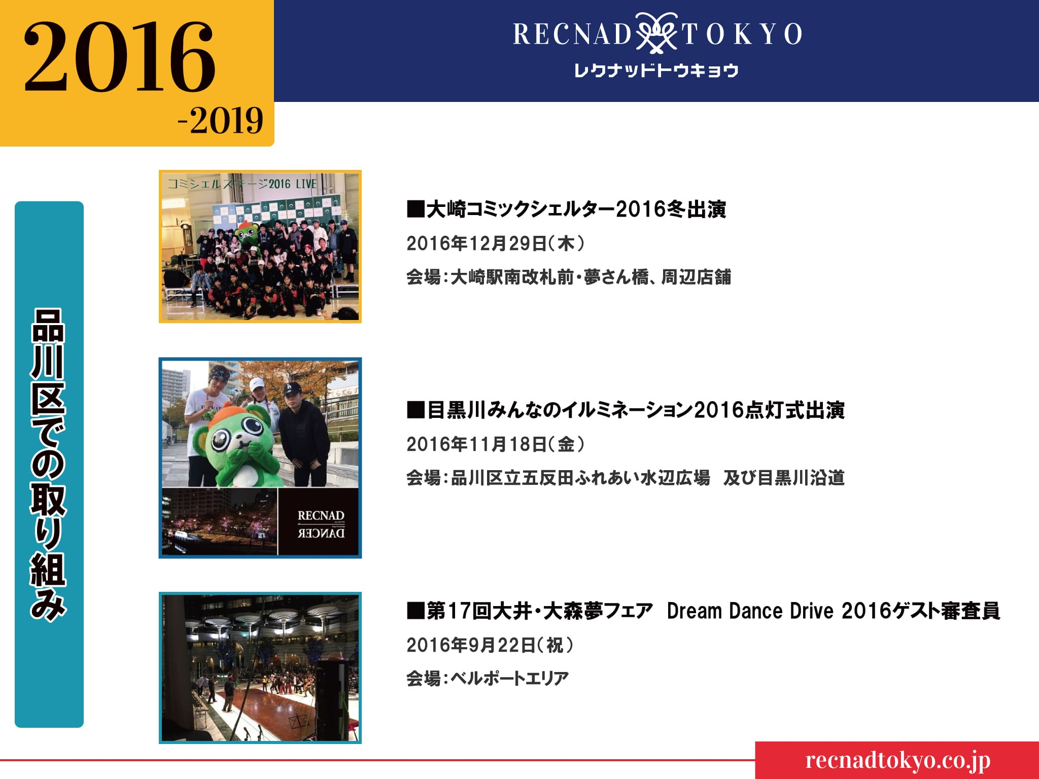 品川区 でのRECNAD TOKYOの活動 ダンス で街を盛り上げる わしながわ   RECNAD TOKYO 2016