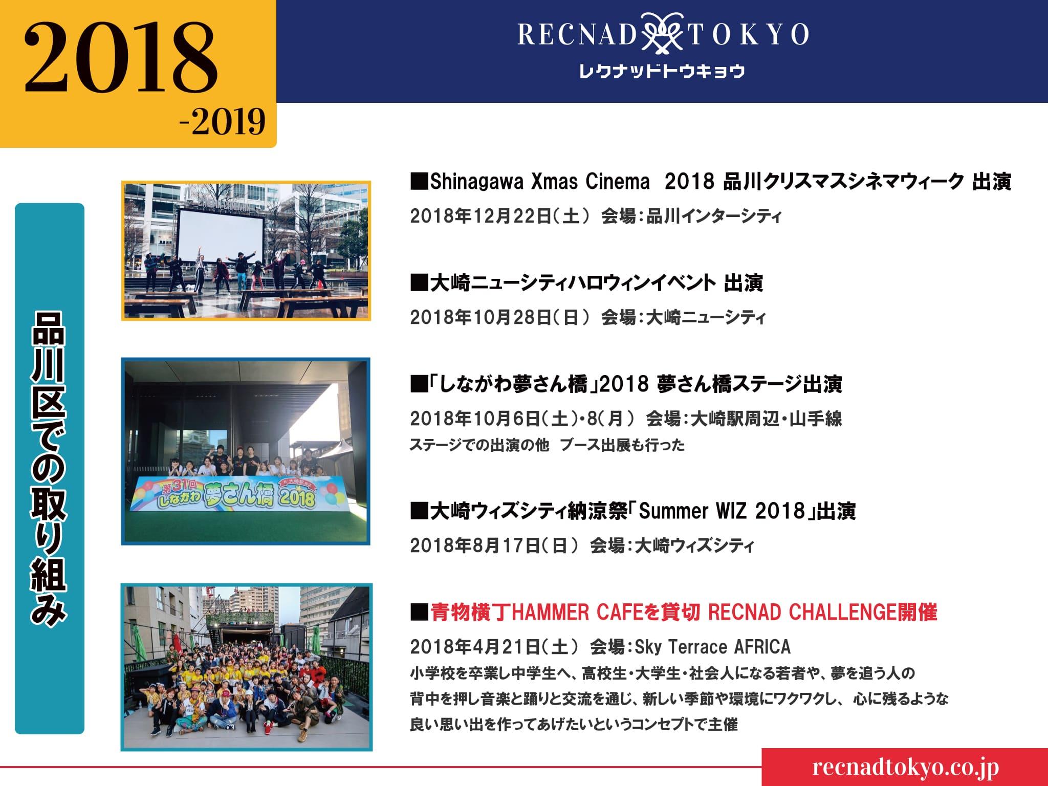 品川区 でのRECNAD TOKYOの活動 ダンス で街を盛り上げる わしながわ   RECNAD TOKYO 2018