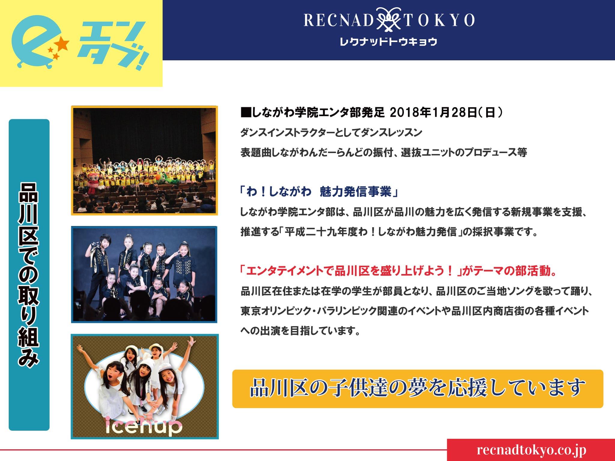 品川区 でのRECNAD TOKYOの活動 ダンス で街を盛り上げる わしながわ   RECNAD TOKYO entabu