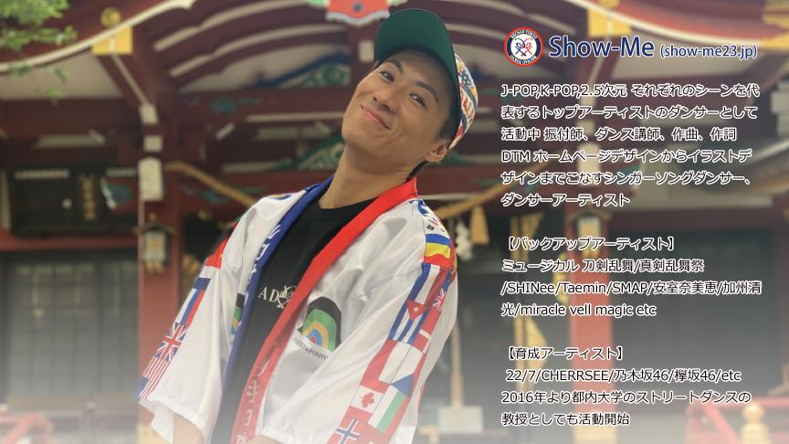 RECNAD TOKYO ダンサーShow-Me | ダンスレッスン ストレッチ エクササイズ 筋トレ 動画