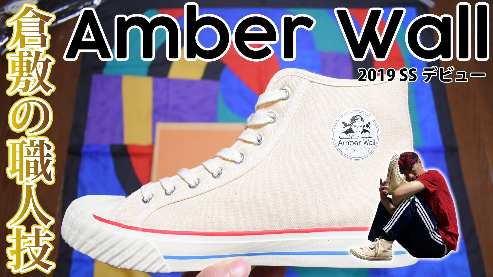 岡山県倉敷の職人技×HIP HOP 名作スニーカー AMBER WALL レビュー