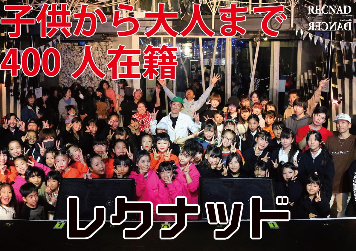 ダンスレッスン 東京 ダンススクール 2020年のRECNADのレッスン情報