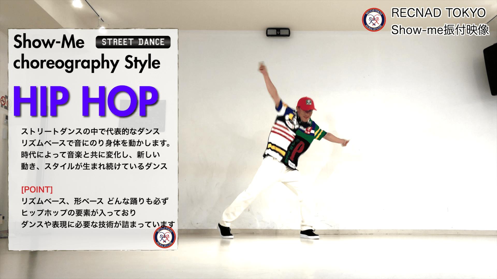 HIP HOP ヒップホップ 振付依頼 振付師キャスティング用 | ストリートダンス ジャンル別 振り付け