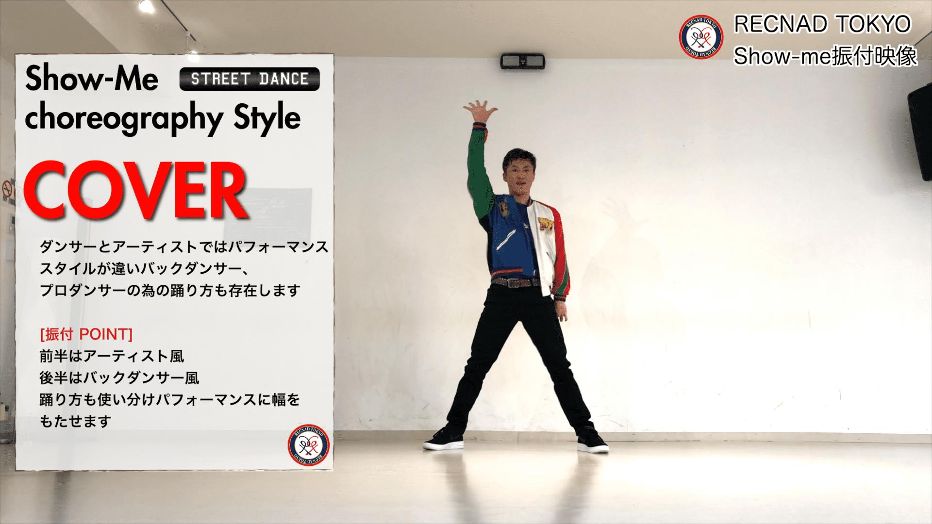 COVER DANCE カバーダンス 振付依頼 振付師キャスティング用 | ストリートダンス ジャンル別 振り付け