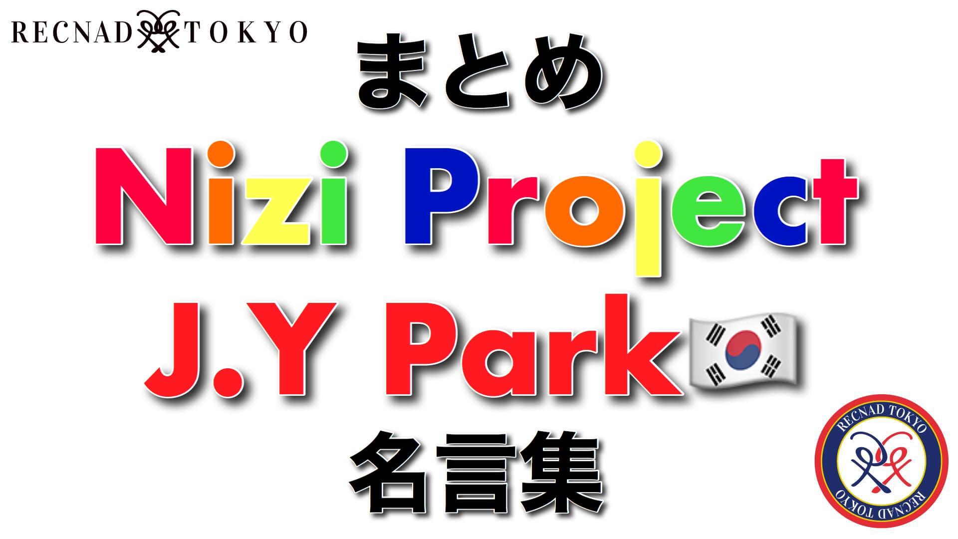 Nizi Project J.Y.Park 名言集2 | カリスマ パク・ジニョン氏YouTube まとめ