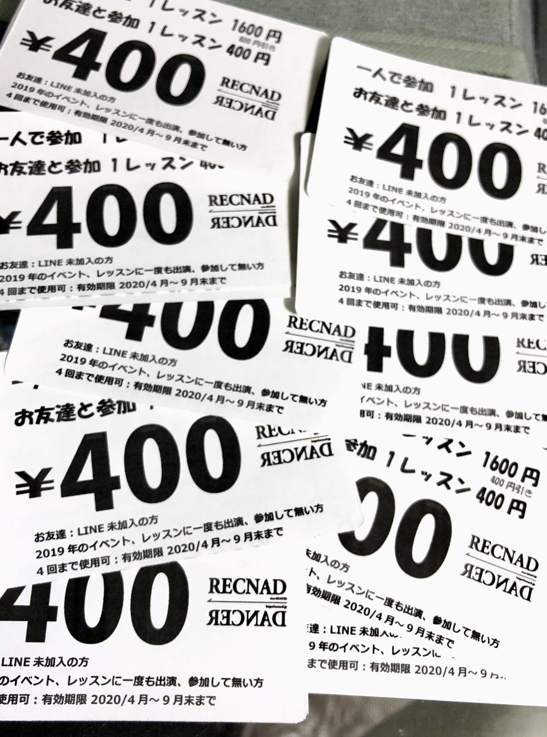 東京 社会人ダンスサークル RECNAD 400人キャンペーン情報   2020/4〜