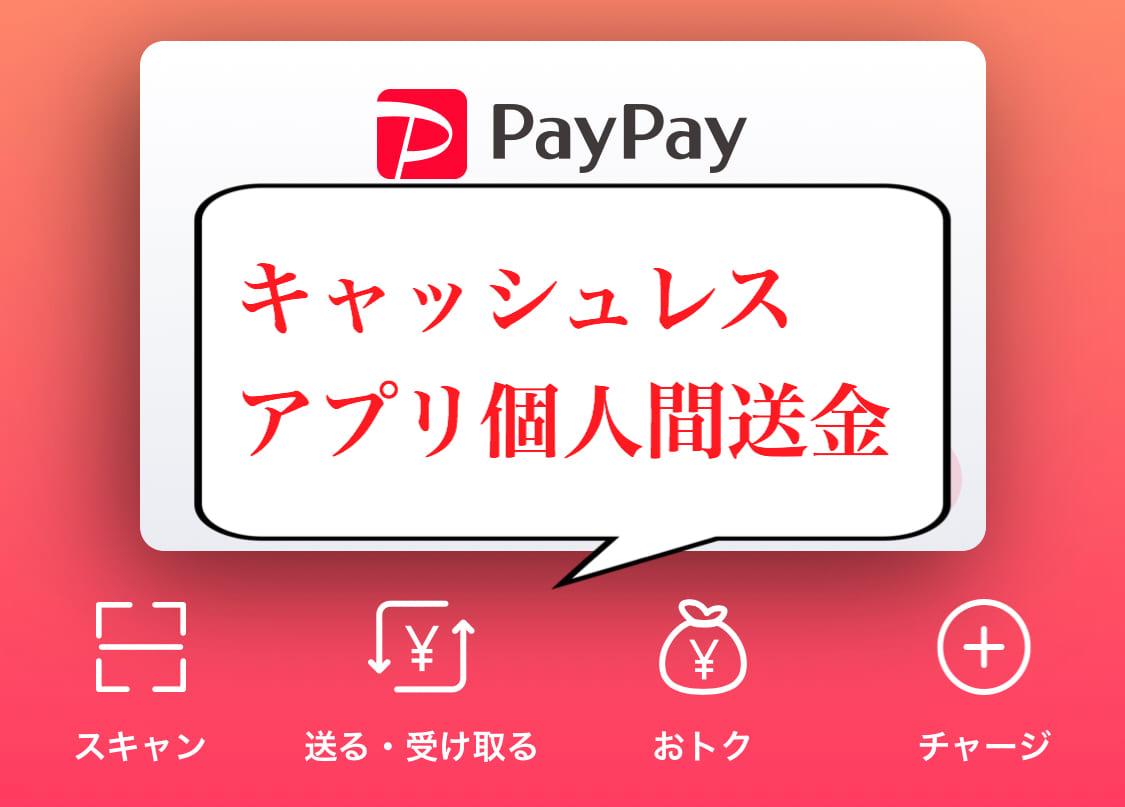 キャッシュレスアプリ 個人間送金 サービスで利用しているもの 2020年度