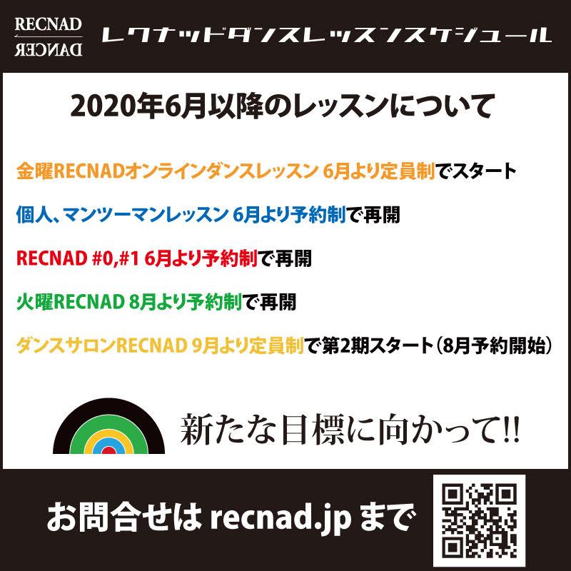 東京 社会人ダンスサークル RECNAD