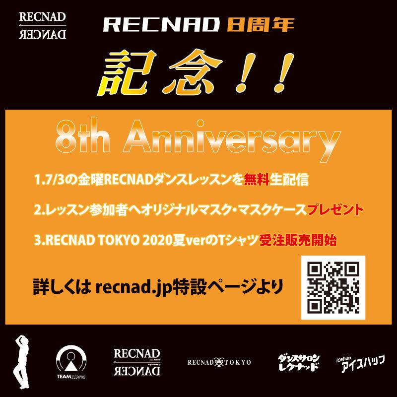 東京 社会人ダンスサークル RECNAD 2020/7/3 8周年記念