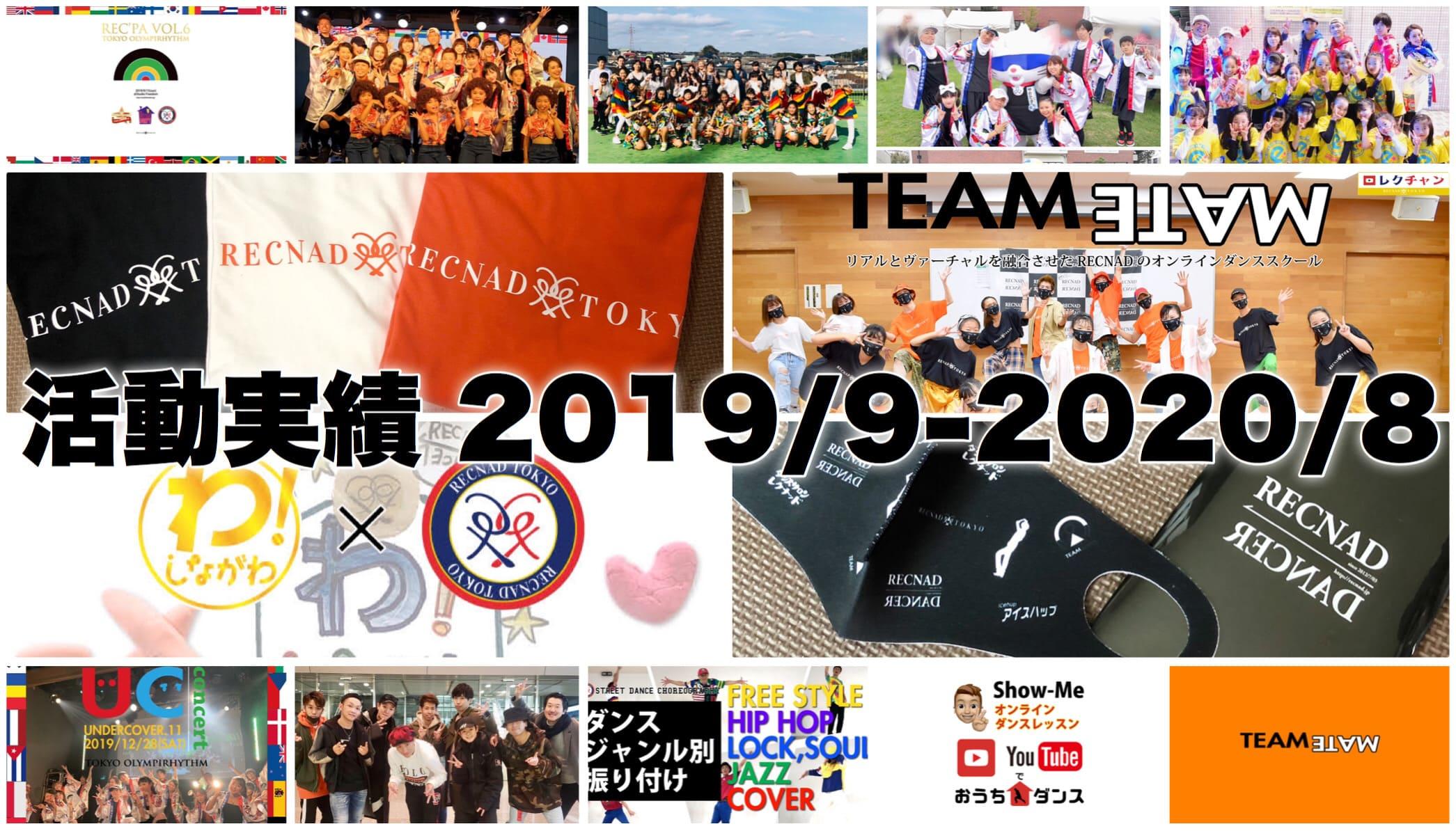 3年目のご挨拶 株式会社 RECNAD TOKYO | 品川区