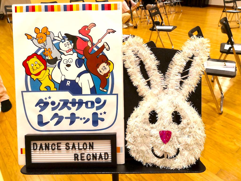 ダンスサロンRECNAD RABBIT 成果発表会(保護者会) | 品川区 ダンス