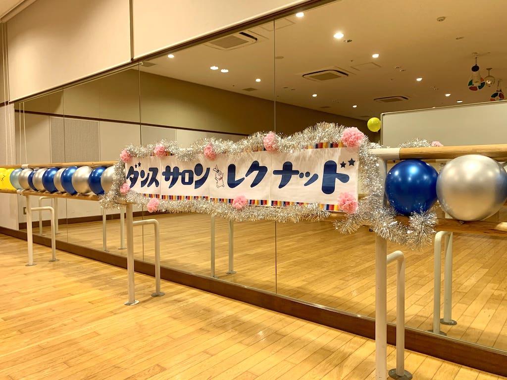 ダンスサロンRECNAD RABBIT 成果発表会(保護者会)   品川区 ダンス