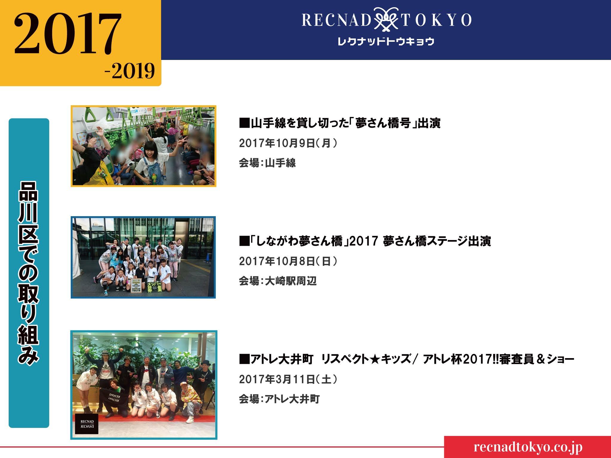 品川区での活動実績 | 株式会社 RECNAD TOKYO 地域事業
