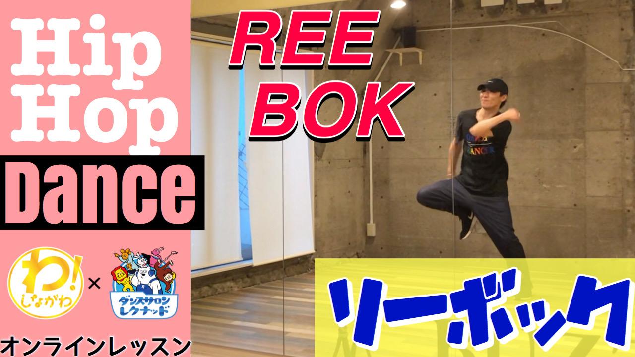 ダンス講座 簡単 HIP HOP DANCE 基礎 初心者用動画