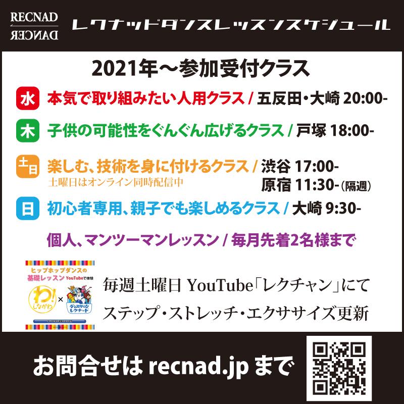 東京 渋谷 大崎 プライベートダンススクール RECNAD ダンスレッスン 最新情報 少人数グループ専用|ステージに立ちたい|夢や目標を叶えたい|趣味で楽しみたい|親子で動きたい|子供の可能性を伸ばしたい|マンツーマン 個人ダンスレッスン オンラインダンスレッスンまで7種類のクラスをご用意