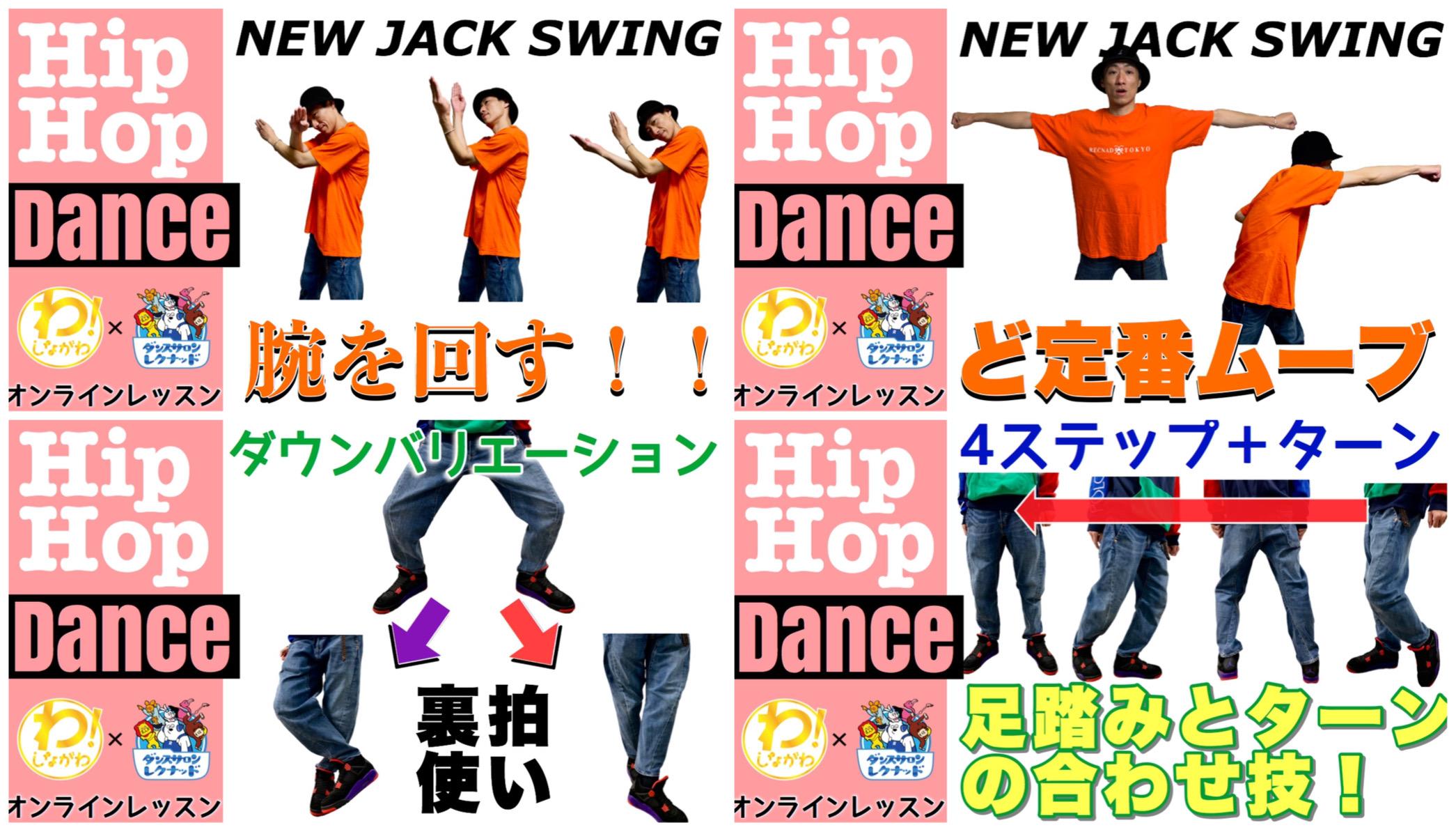 NEW JACK SWING