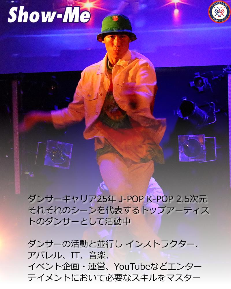 かっこいいダンスの振り付け制作 ダンスミュージック専門 振付師 Show-Me