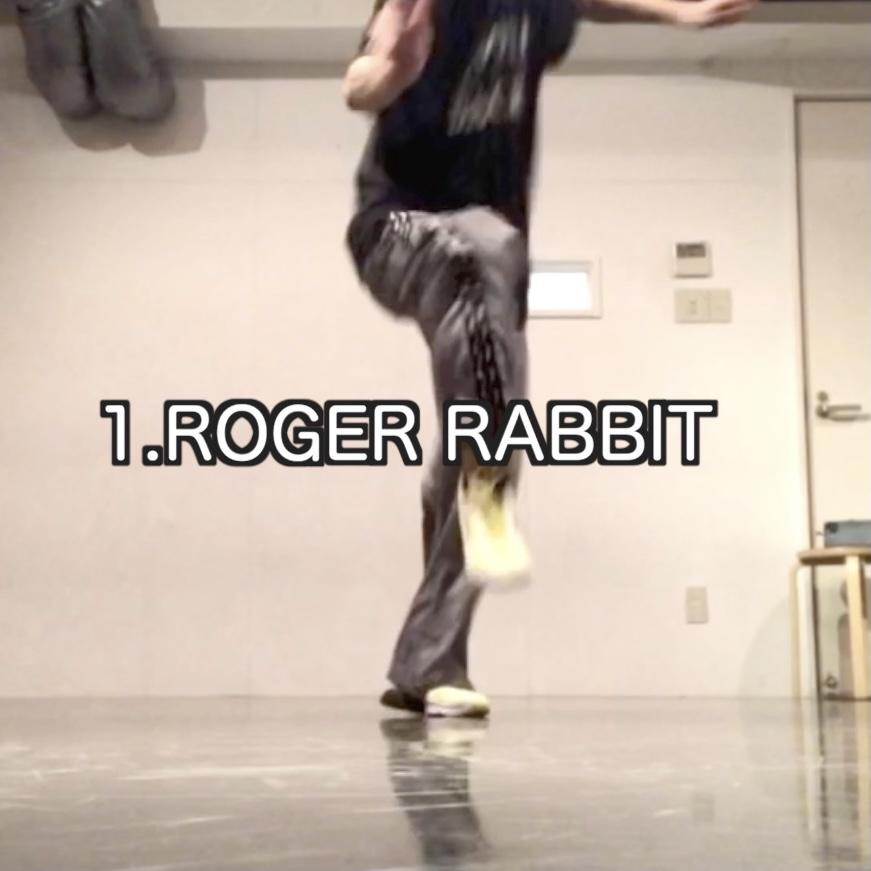 ヒップホップダンス ステップ ROGER RABBIT - ロジャー・ラビット