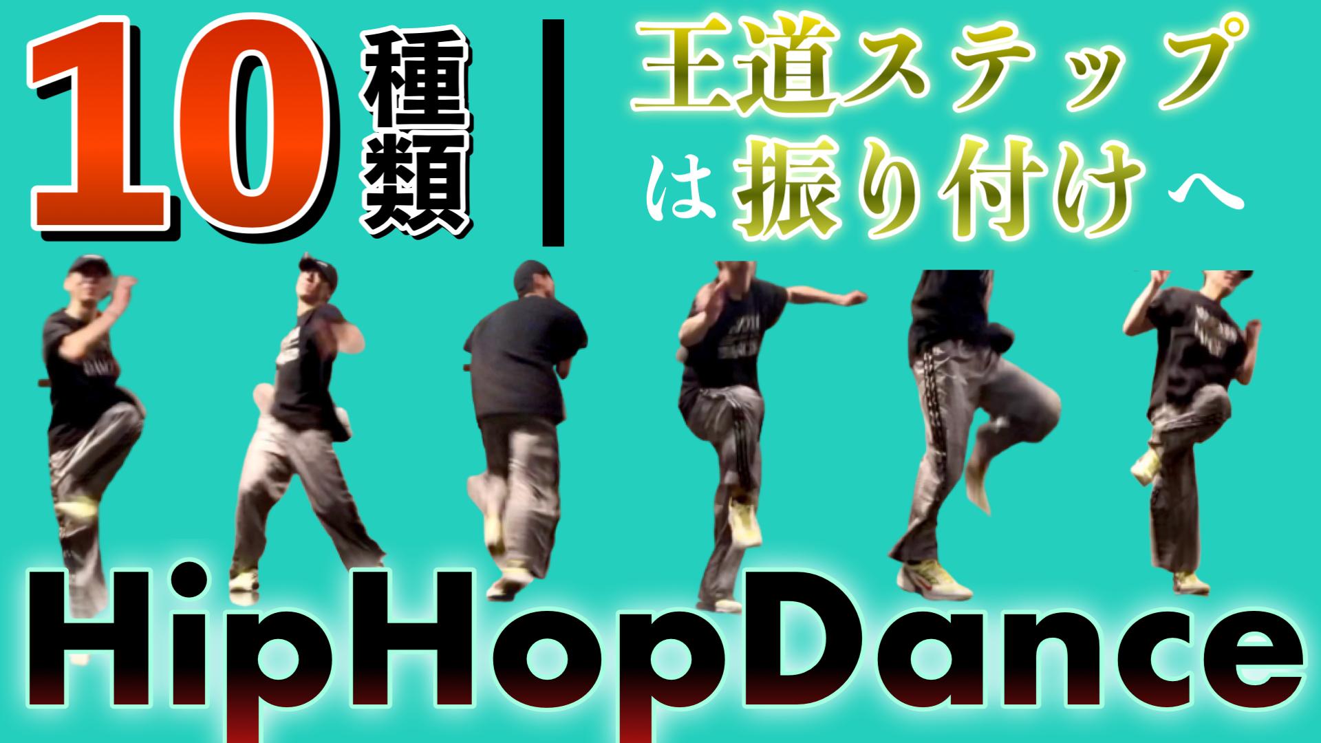 ヒップホップダンス 10種類の基本ステップで作る簡単でかっこいい振付