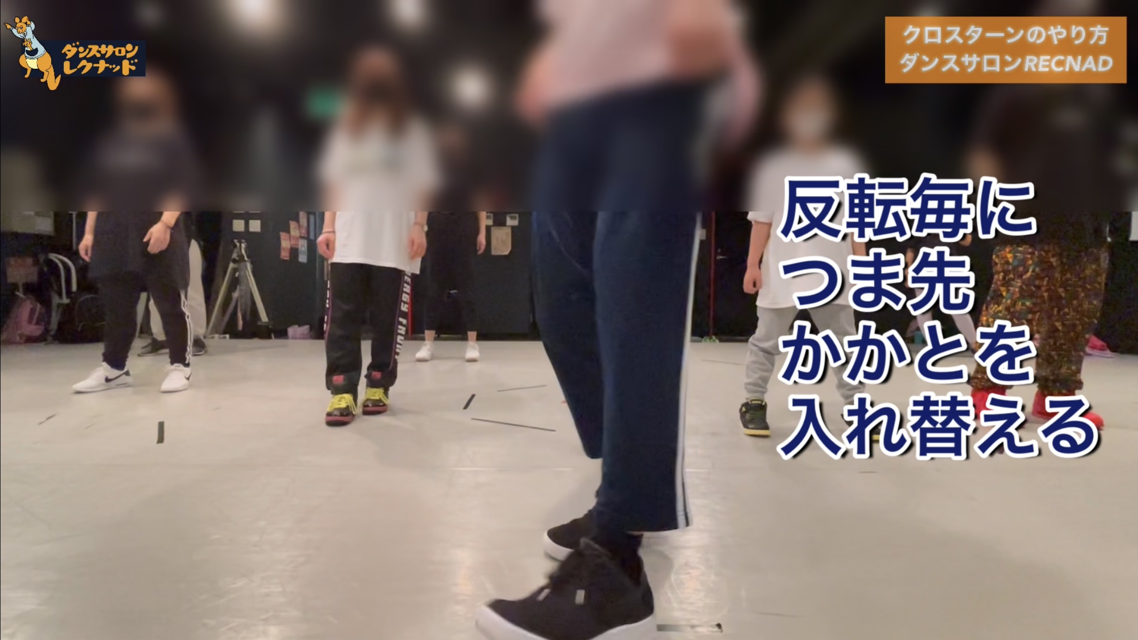 ターン 【ダンス動画】プロダンサーが教えるダンスのターンのやり方