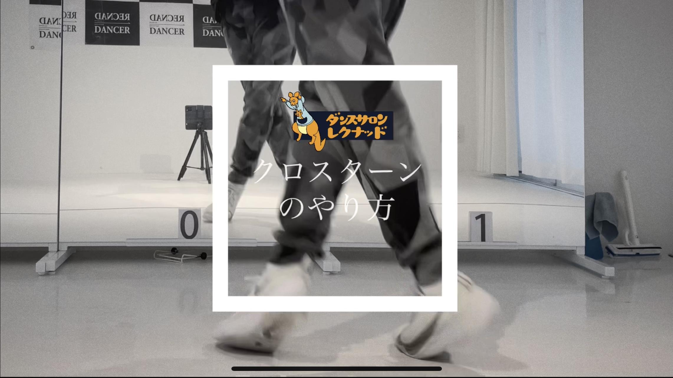 【ダンス動画】プロダンサーが教えるダンス ターン やり方