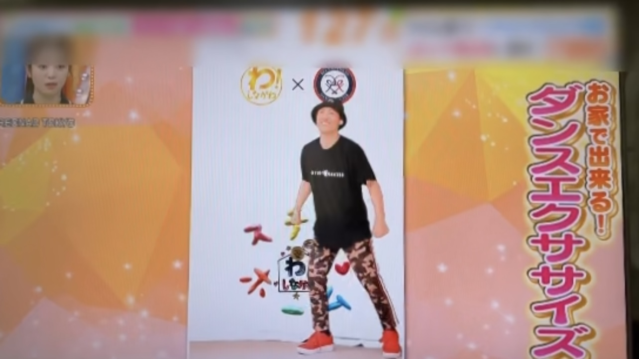 お家で出来るダンスエクササイズ    ヒルナンデス! 日本テレビ