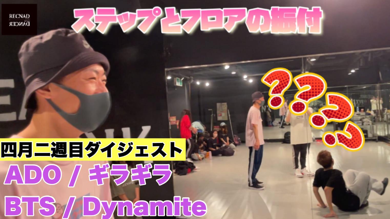 ダンス 8カウント 振り付け   RECNAD 2021/4月レッスンダイジェスト