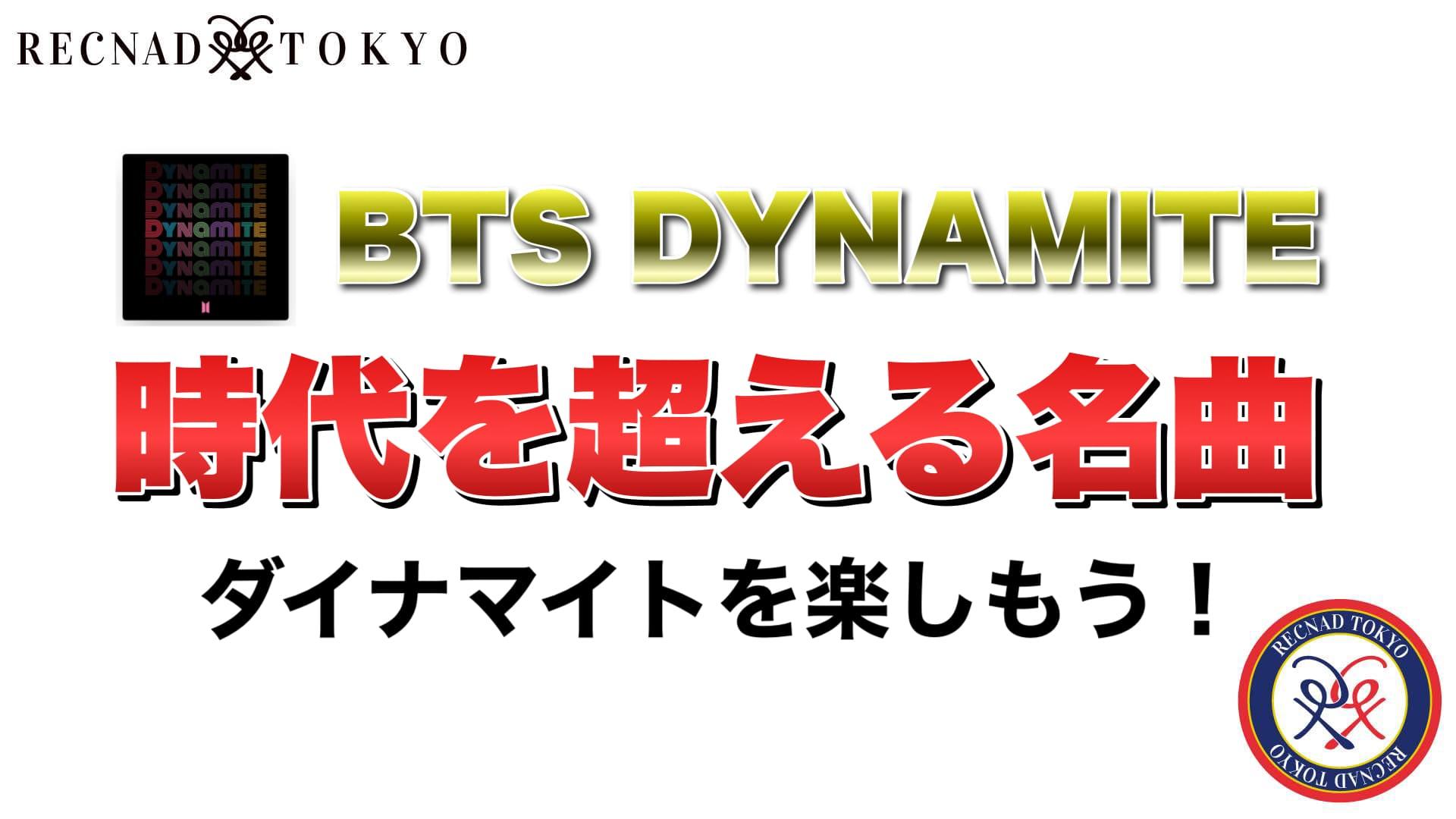 BTS Dynamite 楽しむ・ダンスのポイント解説 | Butterリリース前に踊ろう