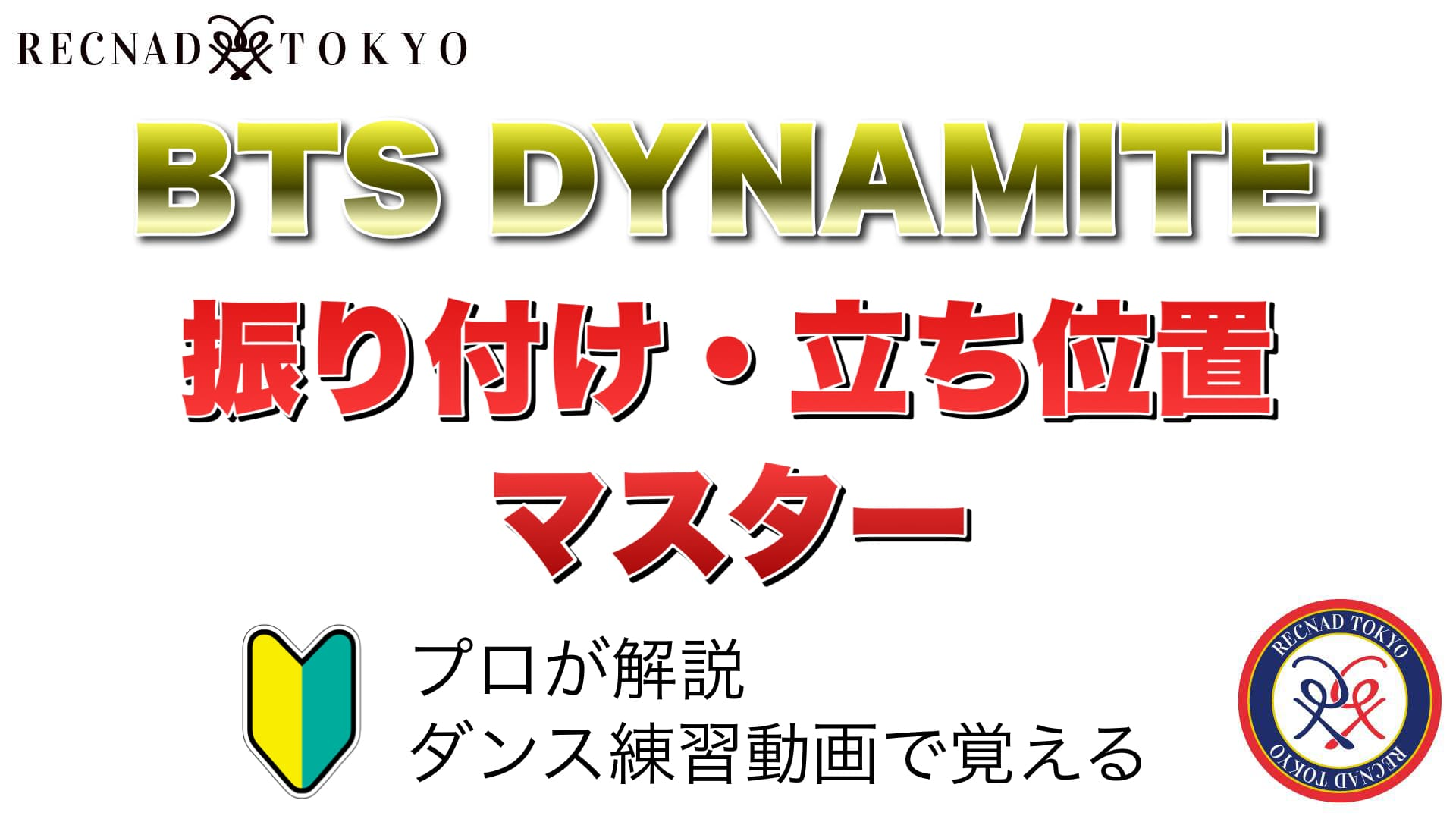 BTS Dynamite プロによる振り付け 構成解説   簡単 ダンス練習動画
