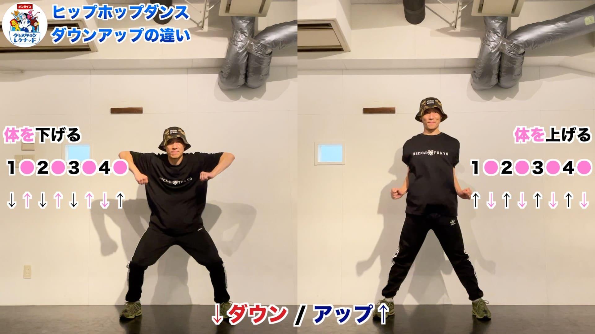 【 ダンスの教科書 】ダウンアップの見え方の違い