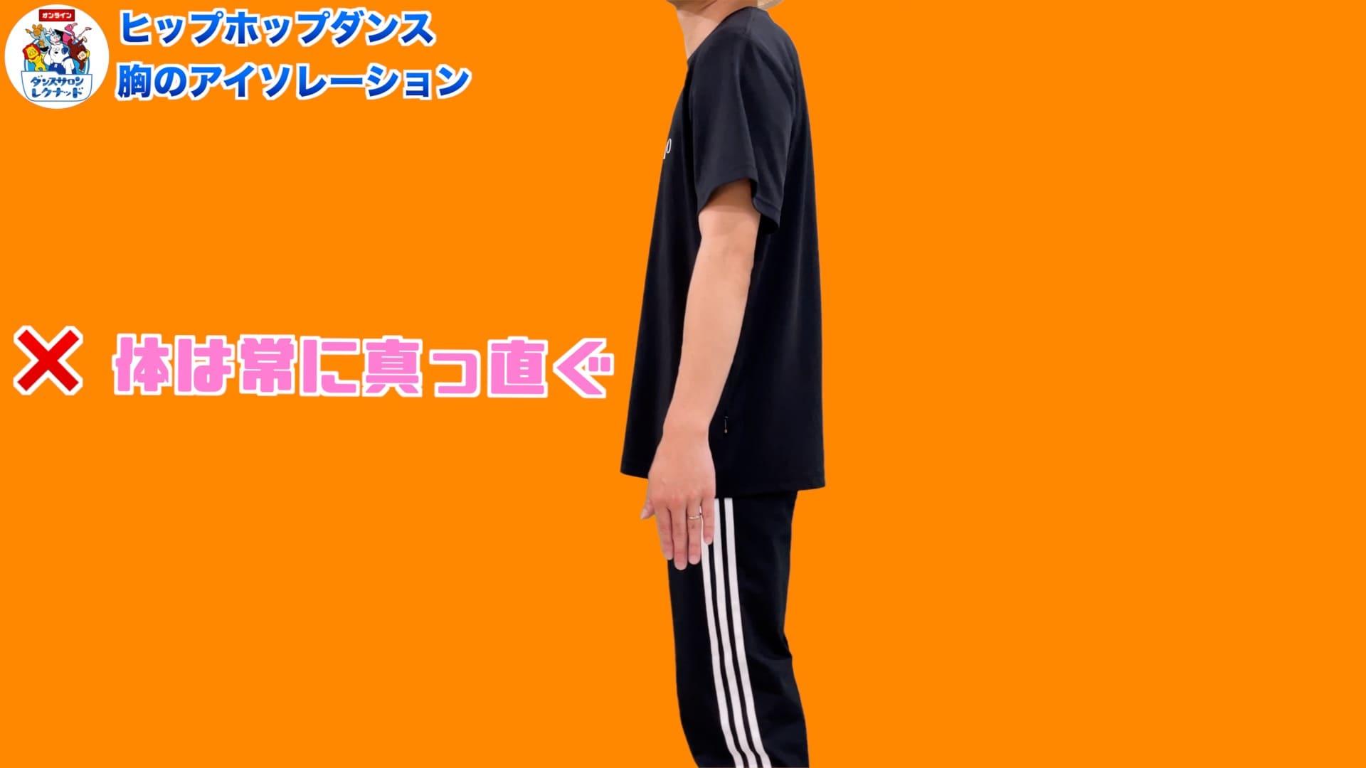 【 ダンスの教科書 】プロが指導 胸のアイソレーション