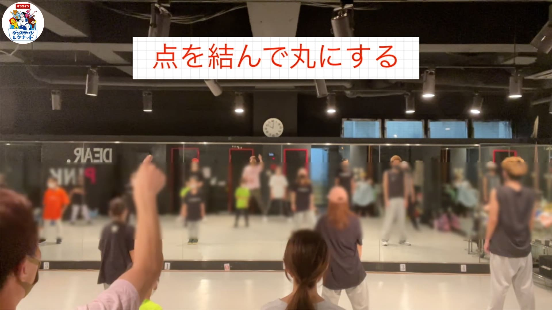【 ダンスの教科書 】プロが指導 ボディロール