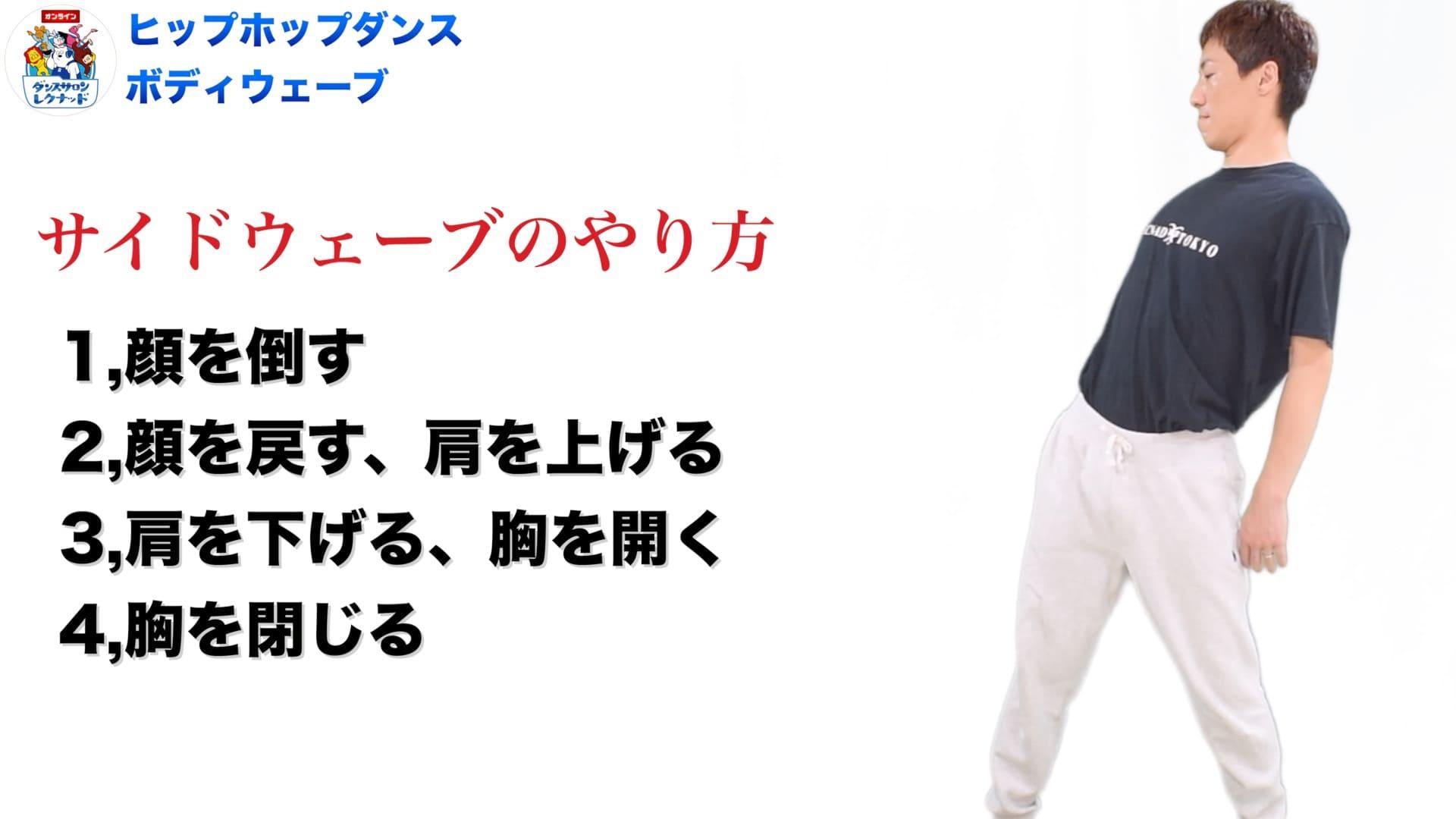 【 ダンスの教科書 】プロが指導 ボディウェーブ サイドウェーブ 4種類